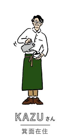 KAZUさん 箕面在住